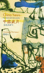China Years: New and Selected Poems